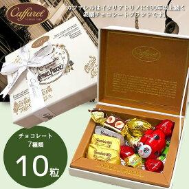 【公式 カファレル】オリジナルギフト ピッコラ【母の日 上品 ギフト チョコレート イタリア ブラント】