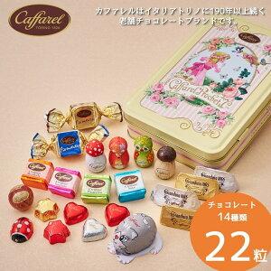 【公式 カファレル】ソラーレ【母の日 春ギフト ギフト かわいい 女性に人気 イタリア 老舗ブランド チョコレート】