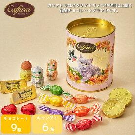 【公式 カファレル】キャッティ・ドルチM【ホワイトデー ネコ 猫 イタリア 老舗ブランド チョコレート キャンディ】