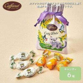 【公式 カファレル】キャンディ・ポーチ【ホワイトデー 春ギフト ネコ 猫 キャンディ イタリア 老舗チョコレートブランド】