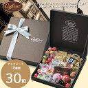 【カファレル caffarel】オリジナルギフトグランデ2020【ギフト チョコレート ジャンドゥーヤ イタリア トリノ …