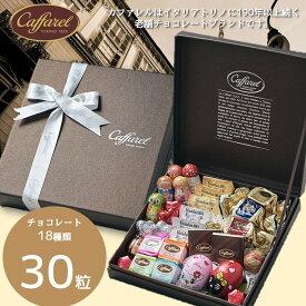 【カファレル caffarel】オリジナルギフトグランデ2020【ギフト チョコレート ジャンドゥーヤ イタリア トリノ 老舗チョコレートブランド ヘーゼルナッツ】