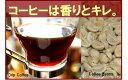 ■送料無料■【ドリップ用】エチオピア・モカ・イルガチャフェ 生豆時450g (焙煎後360g前後)