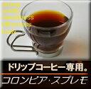 ■送料無料■【ドリップ用】コロンビア・スプレモ  生豆時450g (焙煎後360g前後)