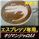 ■送料無料■【エスプレッソ用】キリマンジャロAA 生豆時450g (焙煎後360g前後)