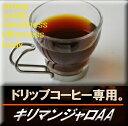 ■送料無料■【ドリップ用】キリマンジャロAA 生豆時450g (焙煎後360g前後)