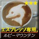 ■送料無料■【エスプレッソ用】ルビーマウンテン  生豆時450g (焙煎後360g前後)