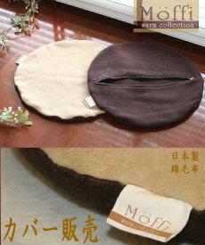 こだわりの高級仕上げ、国産リバーシブル 綿毛布 円座フロアーカバー 【Moffi】モフィ (カバー販売,日本製,クッションカバー)