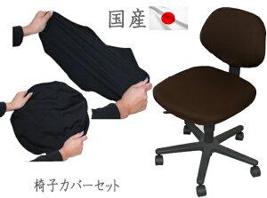 """国産 椅子カバー はスパンゴム仕様でかぶせるだけの簡単脱着式! """"こんなアイテム探してたっ♪""""【 日本製 椅子 カバー いすカバー チェアーカバー 業務用カバー 座面 フィット パソ"""