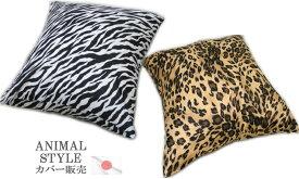 クッションカバー 60x60cm 国産 【ANIMALSTYLE】 【 ジャンボ 綿 コットン 豹柄 パンサー ゼブラ zebra シマウマ 日本製 おしゃれ かわいい 可愛い アニマル 】