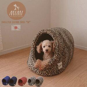 国産 MIMI ミミ デラックス ドーム型 ベッド M 高級 送料無料 ぐうたらクッション 犬 猫 おしゃれ かわいい 屋根付 ハウス型 犬小屋 ペット マット カドラーベッド 日本製 犬ベッド 猫ベッド い