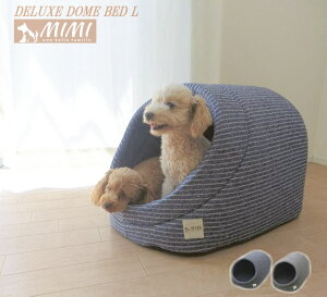 国産 MIMI ミミ デラックス ドーム ベッド L 高級仕立て 送料無料 ぐうたらクッション 座布団 小型犬 中型犬 おしゃれ かわいい ドーム型 日本製 犬ベッド 猫ベッド ボーダー ウレタン ハウス