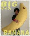 抱き枕 BIG バナナ♪ 大人用! 発送日当日のわた入れ加工! 【 抱きまくら だきまくら ダキマクラ ロングクッショ…