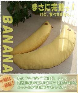 セット購入で割安っ! 抱き枕 バナナ♪ 大・小の親子セット販売! ワンポイントプリントで本物そっくり! 発送日当日のわた入れ加工で作りたてほやほやをお届け!【 ロングクッショ