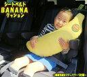 シートベルトカバー クッション バナナ お車専用 日本製 抱き枕 送料無料ドライブ カークッション 子供 キッズ ジュニ…