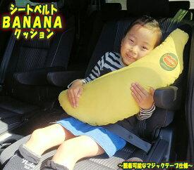 シートベルトカバー クッション バナナ お車専用 日本製 抱き枕 送料無料無料ラッピング ドライブ カークッション 子供 キッズ ジュニア 安全対策 かわいい 可愛い おしゃれ フルーツ 果物 ばなな 抱きまくら ロング枕 誕生日プレゼント