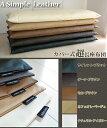 """A Simple Leather"" カバーリング式♪【超】長座布団 70x180cm 【Modern Fabric】 合皮レザー 中材は発送日当日のわた入れ加..."