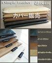 """A Simple Leather""【超】長座布団カバー 70x180cm 【Modern Fabric】 合皮レザー【ごろ寝マットカバー,ゴロ寝マッ…"