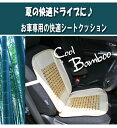 カーシートL字型クッション 竹素材♪『クール・バンブー』 通称C.Bクッションはお車専用の快適シートです。【車用シート/内装パーツ/カークッション/カーアクセサ...