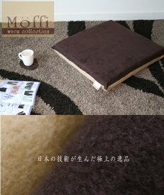 こだわりの高級仕上げ、国産リバーシブル 綿毛布 カバーリング式 ウレタン座布団 【Moffi】モフィ の中身(ヌード)は厚み6cmの通常ウレタン仕様。10P27May11