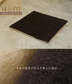 こだわりの高級仕上げ、国産リバーシブル 綿毛布 カバーリング式 固形チップウレタン座布団 【Moffi】モフィ の中身(ヌード)は手軽さが特徴の 3cm厚ウレタン仕様。