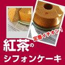 紅茶のシフォンケーキ【バースデー】 【無添加】 【のし対応】 【お返し】 【御供え】 【内祝い】 【ポイント消化】【…