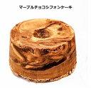 マーブルチョコシフォンケーキ 【ホワイトデー】【バースデー】 【無添加】 【のし対応】 【お返し】 【御供え】 【…