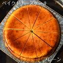 ベイクドチーズケーキ(プレーン)【バレンタイン】【ホワイトデー】【バースデー】 【無添加】 【のし対応】 【お返…