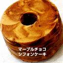 マーブルチョコシフォンケーキ 【バレンタイン】【ホワイトデー】【バースデー】 【無添加】 【のし対応】 【お返し…