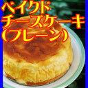 ベイクドチーズケーキ【プレーン】【バースデー】 【無添加】 【のし対応】 【お返し】 【御供え】 【内祝い】 【ポイント消化】【ホワイトデー】【ギフト】