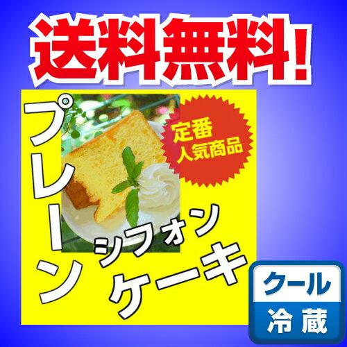 【送料無料】プレーンシフォンケーキ