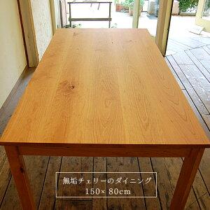 【国産/無垢】ブラックチェリーのダイニングテーブル リビングテーブル パソコンデスク 書斎机 幅150cm 天然木製 北欧 ナチュラル ベーシック NO.1ダイニングテーブル チェリー 150 日本製