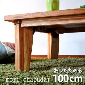 【国産/無垢】ローテーブル ちゃぶ台 座卓 折りたたみ おりたたみ 幅100cm 四角 正方形 国産杉 天然木製 森のちゃぶ台 100 日本製
