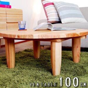 【国産/無垢】ローテーブル ちゃぶ台 リビングテーブル センターテーブル 円卓 座卓 100cm 丸 円形 木製 天然木 ナチュラル カントリー 北欧 和 日本製 YENテーブル1000