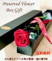 【20代女性】ロマンチックなプロポーズに!記念に残るブリザーブドフラワーは?