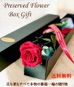 1本バラ ボックス 誕生日 プレゼント プロポーズ 記念日 枯れない花ギフト ブリザードフラワー 1本薔薇 1輪バラ クリスマス