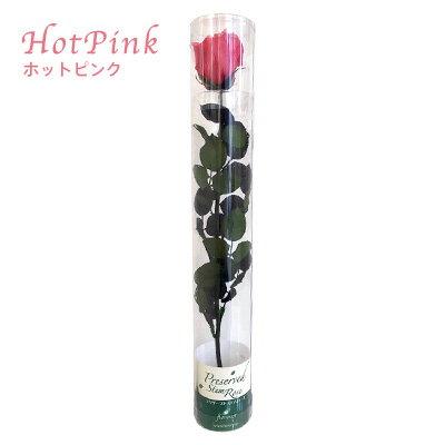 お祝いギフト 枯れない花 プリザーブドフラワーのバラ1輪ステムローズ 誕生日プレゼント
