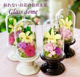 プリザーブドフラワー 仏花 お彼岸 ガラスドーム 枯れない お供え花 お悔やみ 仏壇 法事