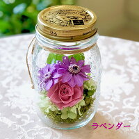 FlowerMasonJarフラワーメイソンジャーlavender