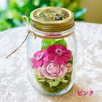 FlowerMasonJarフラワーメイソンジャーpk