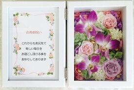 プリザーブドフラワー 写真立て フォトフレーム 蘭 古希 喜寿 長寿 御祝 両親贈呈品 還暦祝い