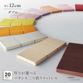 ★ポイントUp4.5倍★新20色 厚さが選べるバランス三つ折りマットレス(12cm・ダブル) 【代引不可】 [4D] [00]