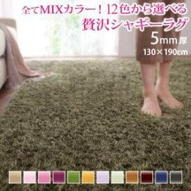 ★ポイントUp4.5倍★12色×6サイズから選べる すべてミックスカラー ふかふかマイクロファイバーの贅沢シャギーラグ 130×190cm[00]