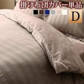 ★ポイントUp6.5倍★冬のホテルスタイル プレミアム毛布とモダンストライプのカバーリングシリーズ 掛け布団カバー ダブル[00]