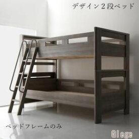 ★ポイントUp4.5倍★デザイン2段ベッド GRISERO グリセロ ベッドフレームのみ シングル[4D][00]