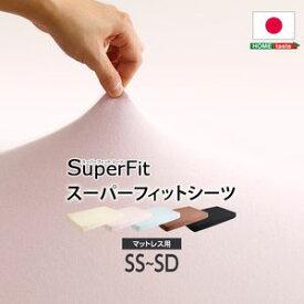 ★ポイントUp4.5倍★スーパーフィットシーツ|ボックスタイプ(ベッド用)MFサイズ【代引不可】 [03]