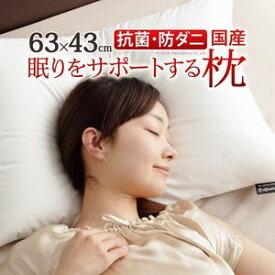 ★ポイントUp4.5倍★リッチホワイト寝具シリーズ 新触感サポート枕 63x43cm【代引不可】 [11]