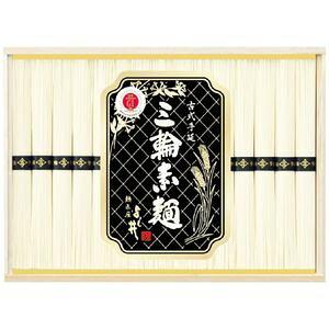 ★ポイントUp4.5倍★メンショウヤヨシイ 三輪素麺 蔵熟二年物 BD-250[24]