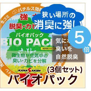 ★ポイントUp5倍★強力脱臭!カビ取り■バチルス菌が悪臭の原因となるカビを分解する!狭い場所の消臭&防カビ剤!バイオパック(Baio Pack)(3個) 【代引不可】 [15]