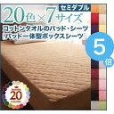 ●ポイント5倍●20色から選べる!ザブザブ洗えて気持ちいい!コットンタオルのパッド一体型ボックスシーツ セミダブル [00]